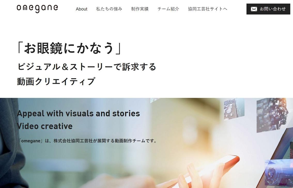 動画制作事業部のホームページ画像