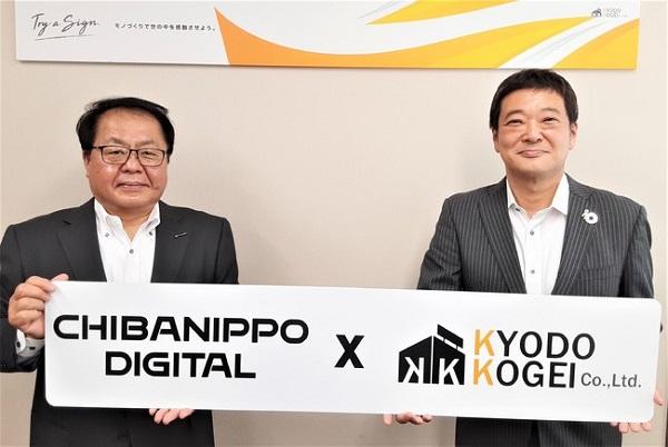 千葉日報デジタル様と協同工芸社のビジネスマッチング契約の締結記念写真